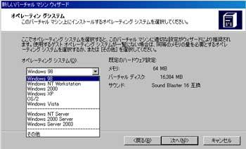 Virtual PCの使い方4