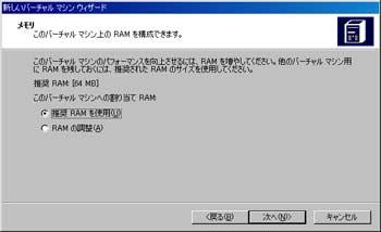 Virtual PCの使い方5