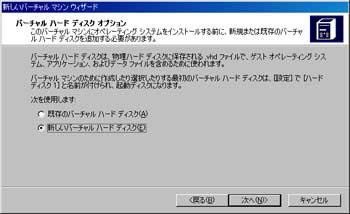 Virtual PCの使い方6