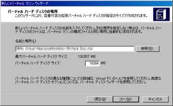 Virtual PCの使い方7