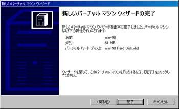 Virtual PCの使い方8