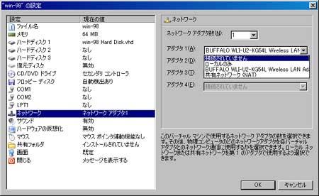 Virtual PCの使い方10