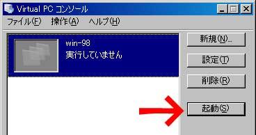 Virtual PCの使い方11
