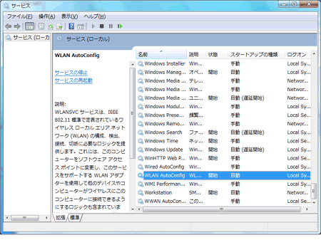 管理ツールWLAN AutoConfig