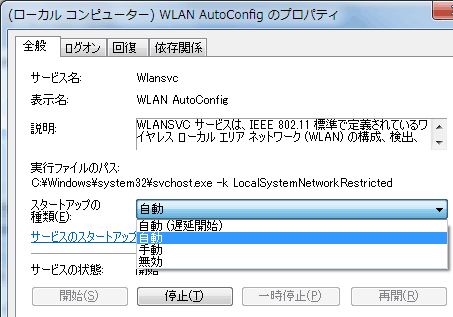 WLAN AutoConfigを自動に設定