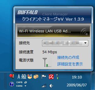 無線LAN、64bitで無事接続