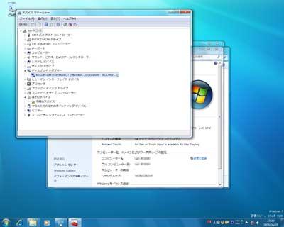 Windows7デスクトップ
