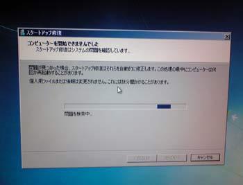 Windows起動エラー