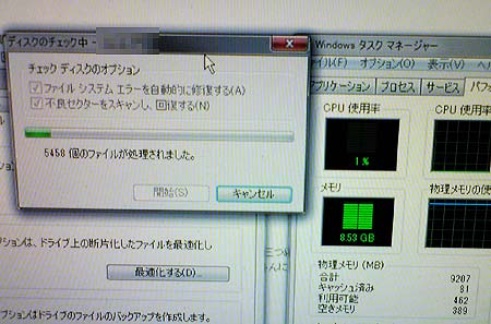 HDDエラーチェック中