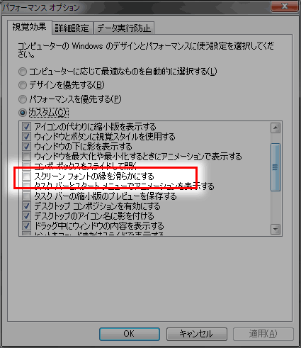 ClearTypeオフ01