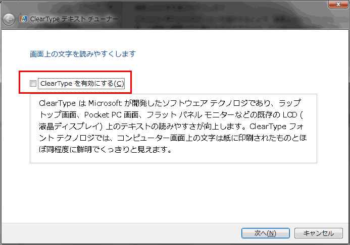 ClearTypeオフ02