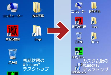 デスクトップカスタマイズ
