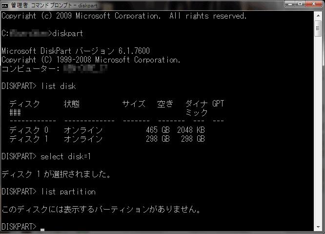 Windows7で拡張パーティション作成