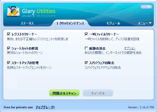 Glary Utilitiesの使い方1