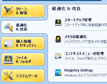 Glary Utilities最適化&改良タブ