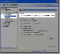キングソフト インターネットセキュリティ