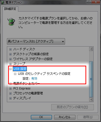 Windowsの電源管理