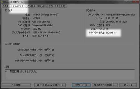 WDDM1.1