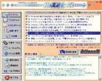 XP高速化01