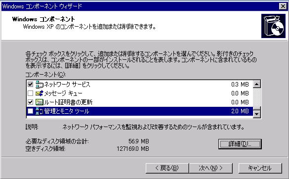 Windowsコンポーネントの削除