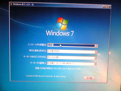 Windows7インストールディスク起動