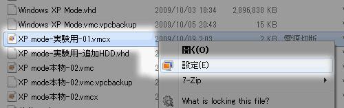 XPモード設定