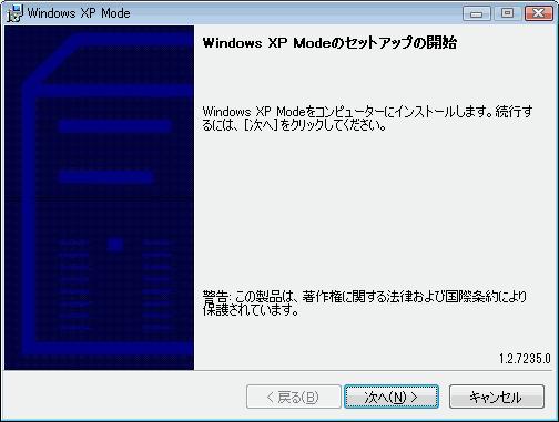 XPモードインストール1