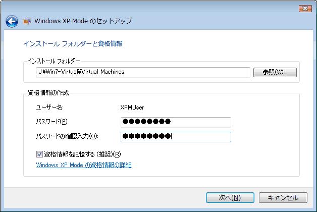 XPモードのセットアップ画面2