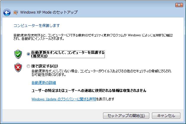 XPモードセットアップ3