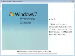 XPモードのセットアップ4