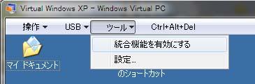 XPモード統合機能