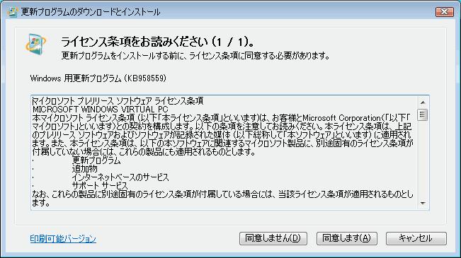 XPモードのライセンス