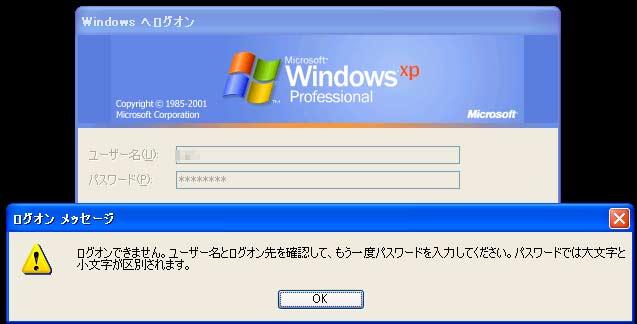XPモードログイン不可