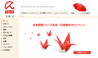 Avira AntiVir日本語版