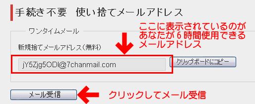 フリーメール使い方