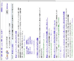横Google検索結果
