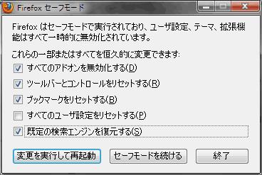 Firefoxのセーフモード