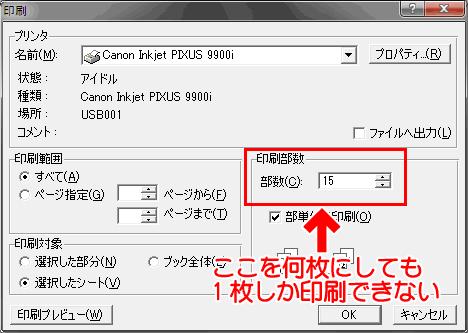 Windows7で1枚しか印刷できない
