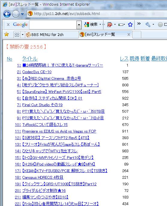 禁断の壷、Windows7で起動中。