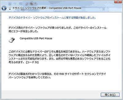 ドライバソフトウェアの発行元を検証できません