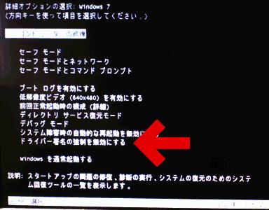Windows7のF8起動
