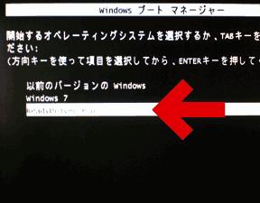 SetupReadyDriverPlusのWindows7起動画面