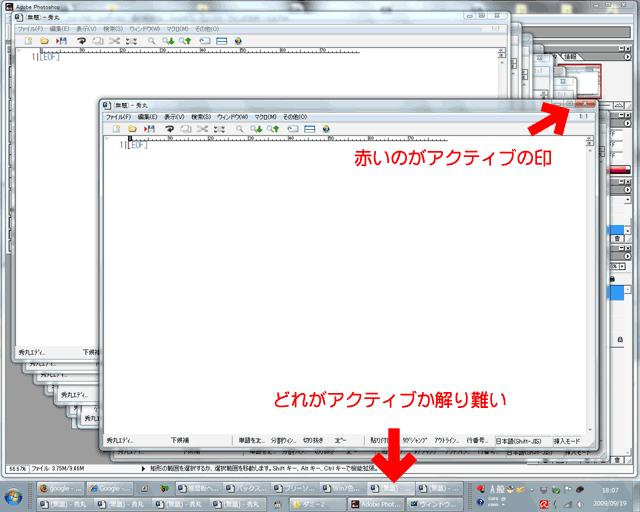 Windows7のアクティブ画面