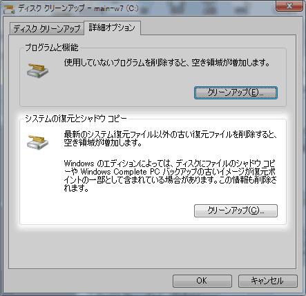 復元ファイル削除
