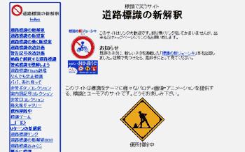 道路標識と新解釈