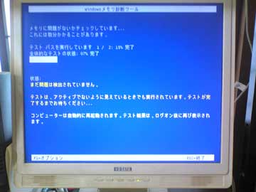 Windowsメモリ診断ツール
