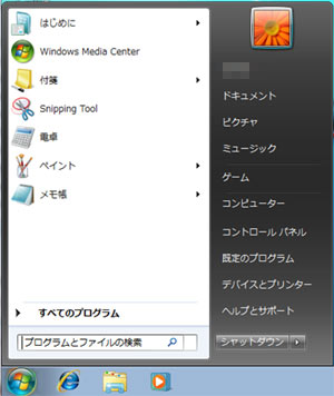 Windows7スタートメニュー