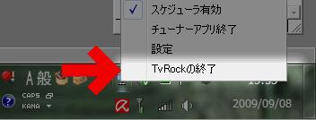 TvRock再起動
