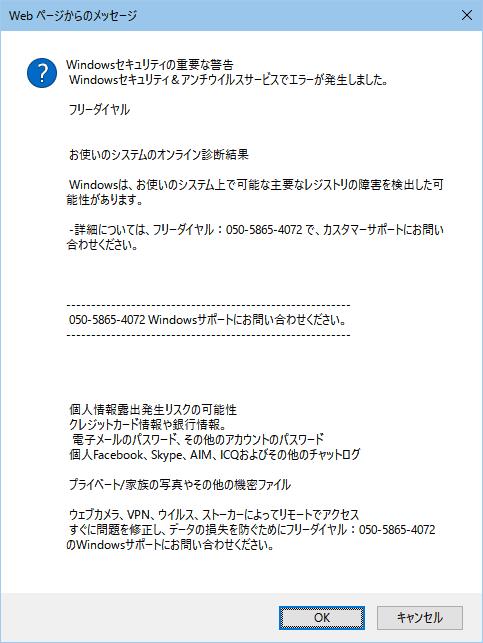 【詐欺】偽警告System Defender Alert消し方2つ 消 …