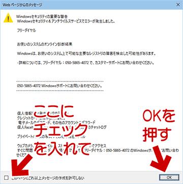 システム警告画面 詐欺 | AMK 情報館